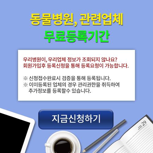 http://www.petsocial.co.kr/bs/userimg/fileu/1626502451_pop202107-02.jpg